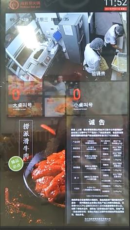 明厨亮灶-屏幕端