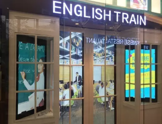 英语培训班
