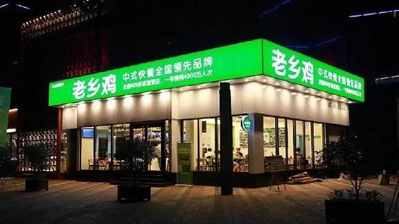 知名连锁中式快餐——老乡鸡